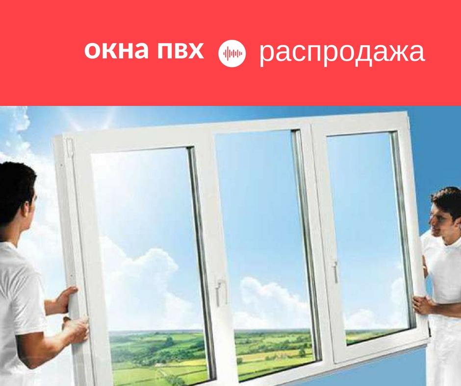 Готовые окна ПВХ - Распродажа!