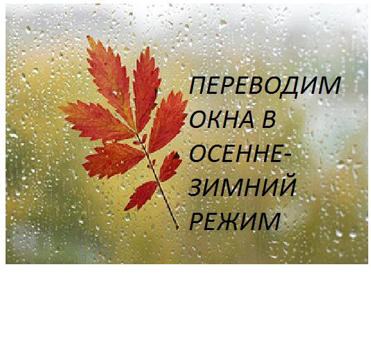 Переводим  окна  в осенне-зимний режим