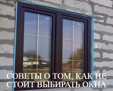 Советы о том, как не стоит выбирать окна