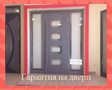 Гарантия на двери