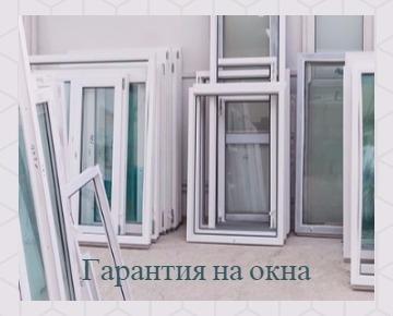Гарантия на окна